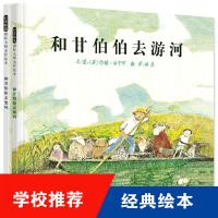 和甘伯伯去游河(睡前故事绘本 学校推荐大奖绘本共2册)