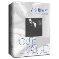 古尔德读本(精装) (加)格伦古尔德(Glenn Gould) 9787540780333 漓江出版社[爱知图书专营店