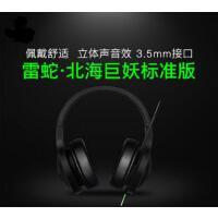 雷蛇 北海巨妖标准版耳机头戴式FPS有线电脑游戏耳麦