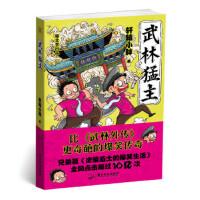 【正版新书直发】武林猛主轩辕小胖广东旅游出版社9787557011338