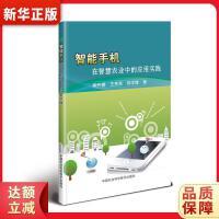智能手机在智慧农业中的应用实践 柳开楼,王亮亮,郑学博 9787511641274 中国农业科学技术出版社