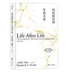 死后的世界(精装):生命不息[美] 雷蒙德・穆迪 (Raymond A.Moody) ,译者:林宏涛 浙江人民出版社9
