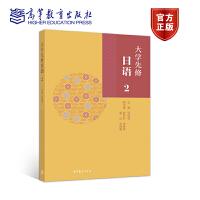 正版 大学先修日语2 张国强 9787040558258 高等教育出版社