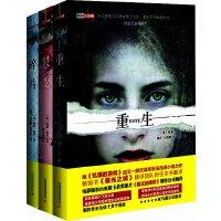 凯拉三部曲:重生、裂变、碎片(套装共3册)