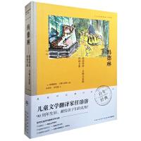 百年经典图画书典藏-玛德琳――路德维格・贝梅尔曼斯图画书集