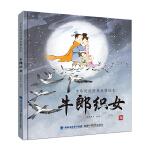 牛郎织女(中华传统经典故事绘本)