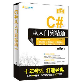 C#从入门到精通(第5版)(pdf+txt+epub+azw3+mobi电子书在线阅读下载)