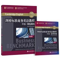 剑桥标准商务英语教程 中级学生用书(第2版) BEC中级考试教程 职场商务英语成人英语词汇语法听力口