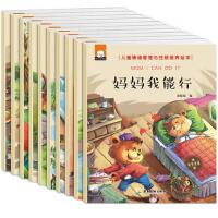 儿童情绪管理与性格培养绘本10册 勇敢做自己 3-6周岁幼儿园好习惯故事书养成儿童绘本中英双语图画故事书宝宝认知好习惯