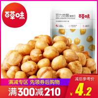 【百草味-鹰嘴豆蟹香味100g】坚果炒货即食熟鹰嘴豆零食小吃