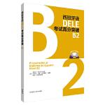 西班牙语DELE考试高分突破B2(配CD光盘两张) 皮拉尔.阿尔苏卡拉伊,玛利亚.何塞.巴里奥斯,帕斯 9787513