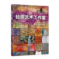绘画艺术工作室―45种综合材料与技法运用实例 达琳・奥利维亚・麦克罗伊 桑多兰・杜兰・威尔逊,丁 上海人民美术出版社