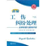 新编工伤纠纷处理法律依据与案例评析(第2版)吴海洋9787511842404法律出版社