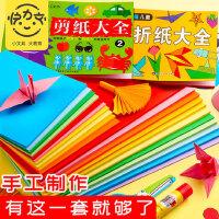 快力文折纸套装a4彩色彩纸剪纸做手工专用正方形儿童幼儿园大全教程书大张制作材料diy小学生软叠纸薄长方形