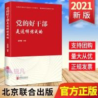 党的好干部是这样炼成的(2021新版)北京联合出版社 做新时代好干部【预售】