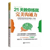 中资海派 21天教你练就完美沟通力 从读心到攻心运用肢体语言和微妙暗示赢得每一次沟通 如何识人怎样说对话如何与别人沟通