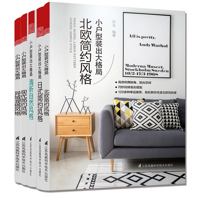小户型装出大格局套装(日式简约风格+北欧简约风格+清新自然风格+现代简约风格+异域混搭风格)