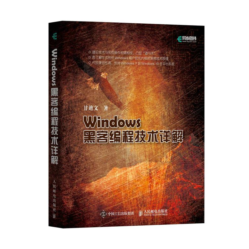 Windows黑客编程技术详解 黑客技术加密与解密入门指南 庖丁解牛式剖析Windows用户层和内核层黑客技术原理  代码兼容性高  附赠源码