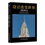 设计改变世界・帝国大厦之光――装饰艺术运动大师及杰作