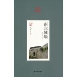 【正版直发】符号江苏:南京城墙 杨国庆 9787544726887 译林出版社