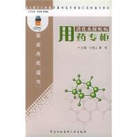 消化系统疾病用药专柜 付玉山 等 著 中国协和医科大学出版社 9787810721110