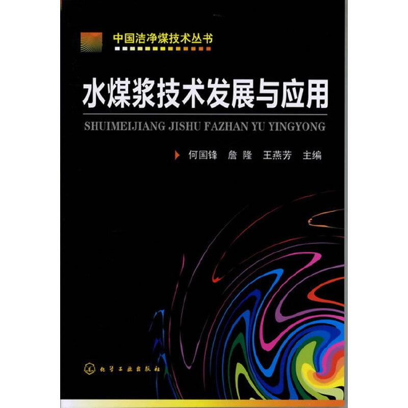 中国洁净煤技术丛书--水煤浆技术发展与应用
