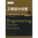 工程设计过程