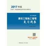 2017版二级建造师 建设工程施工管理复习题集 二级建造师 二建 二级建造师复习题集