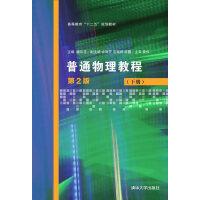 普通物理教程(第2版)(下册)