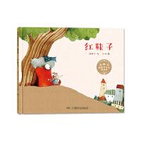 汤素兰图画书系列・精装版:红鞋子