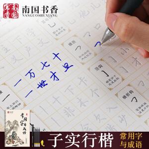 南国书香 学生凹槽钢笔行楷练字帖 男女生练字速成神器 配1笔6芯
