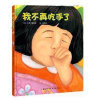 日本儿童生理习惯纠正绘本:我再也不吃手了 帮助孩子改掉吃手指的坏毛病 儿童少儿0-1-2-3岁绘本宝宝好习惯养成书籍