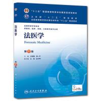 法医学(第六版/本科临床/十二五规划)