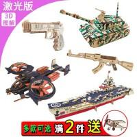 儿童益智立体3D模型军事木质拼图枪飞机船积木制成人仿真拼装玩具