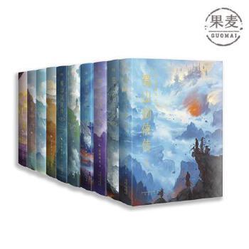 蜀山剑侠传 套装 全10册 仙侠鼻祖 武侠宗师 文学 小说 玄幻小说