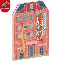 各种各样的房子 童话城堡 揭秘系列3d立体书翻翻书2-3-6周岁幼儿童启蒙益智早教绘本图画书宝宝玩具游戏书