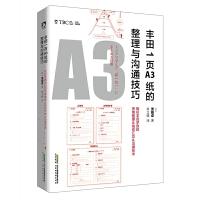 正版全新 丰田1页A3纸的整理与沟通技巧