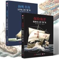 全2册 探险海洋+扬帆书海 船舶百科书套装 航海探险图像小说 科普绘本 帆船原貌 船舶发展历史 海洋冒险读物 儿童启蒙书