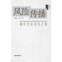 风险传播:通往社会信任之路(电子书)