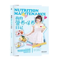 我的营养保养日记