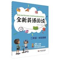 全新英语阅读:二年级・阅读理解