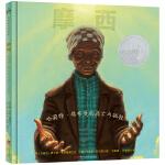 森林鱼童书・凯迪克银奖绘本:摩西:哈莉特?塔布曼的逃亡与拯救