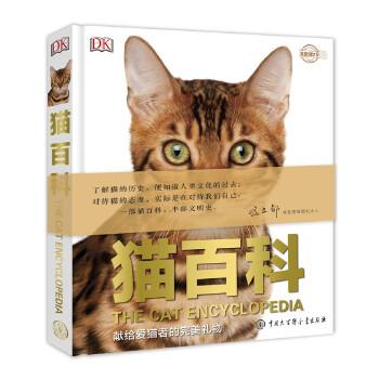 """DK猫百科 马未都 & 观复博物馆 倾情推荐 """"了解猫的历史,便知道人类文化的过去; 对待猫的态度,实际是对待我们自己。 一部猫百科,半部文明史。"""""""