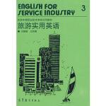 旅游实用英语3 过珊珊,王莉娜 9787040029116 高等教育出版社