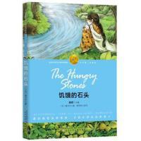 【二手旧书9成新】饥饿的石头-(诺贝尔文学奖大师经典悦读・少年版・启迪卷)-泰戈尔,陆利芳 改写,张荣梅 策划,小当当