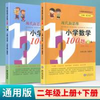 现代新思维 小学数学100题 2A+2B 二年级/2年级 小学奥数举一反三教材上下册思维训练测试题辅导书从课本到奥数培