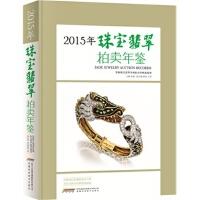 2015年珠宝翡翠拍卖年鉴:掌握珠宝翡翠全球拍卖价格及趋势(货号:A5) 9787533766283 安徽科学技术出版