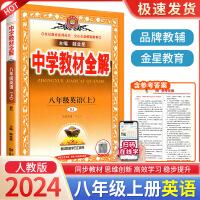 中学教材全解八年级上册英语人教版2021新版初二教材全解同步解读