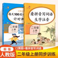 2019新版 每天100道口算题卡计时测评+看拼音写词语生字注音二年级上册 人教版RJ版 彩绘版 小