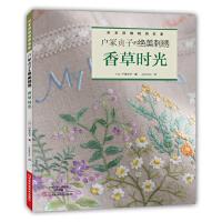 正版全新 户冢贞子的绝美刺绣:香草时光